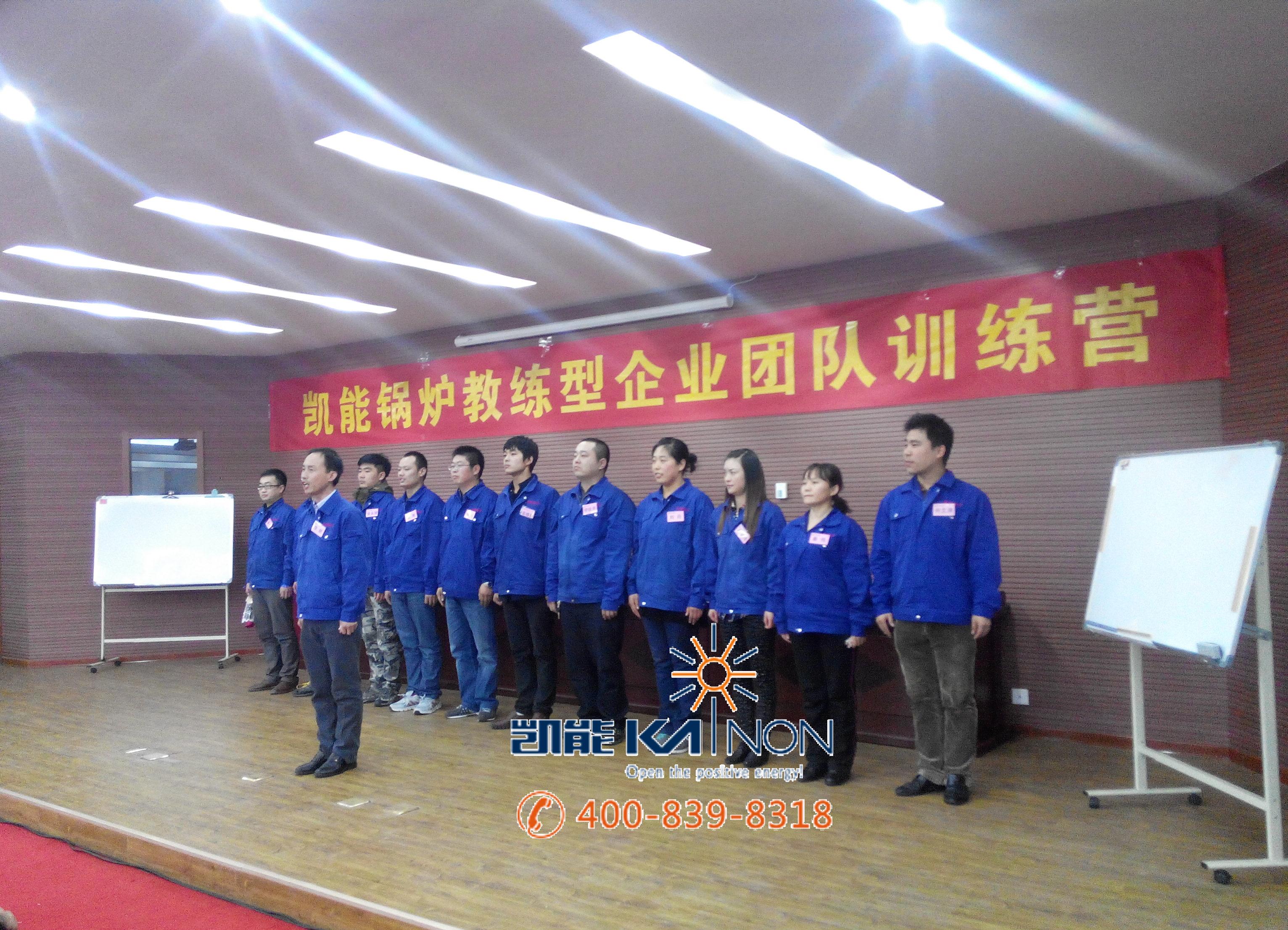 青岛凯能锅炉参加企业团队训练营