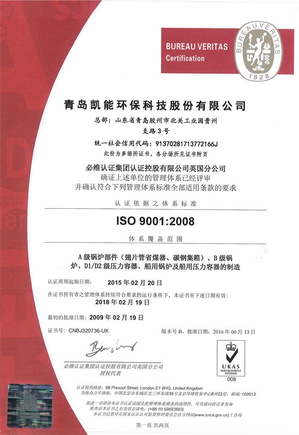 青岛凯能锅炉质量管理体系证书