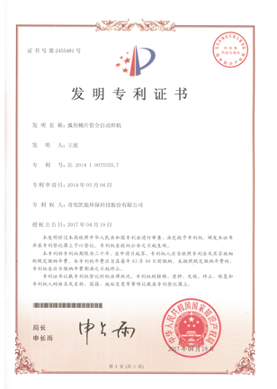 弧形鳍片管全自动焊机发明专利证书