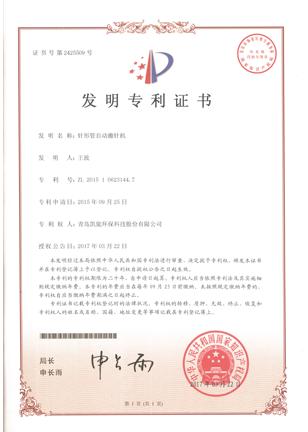 针形管自动搬针机发明专利证书