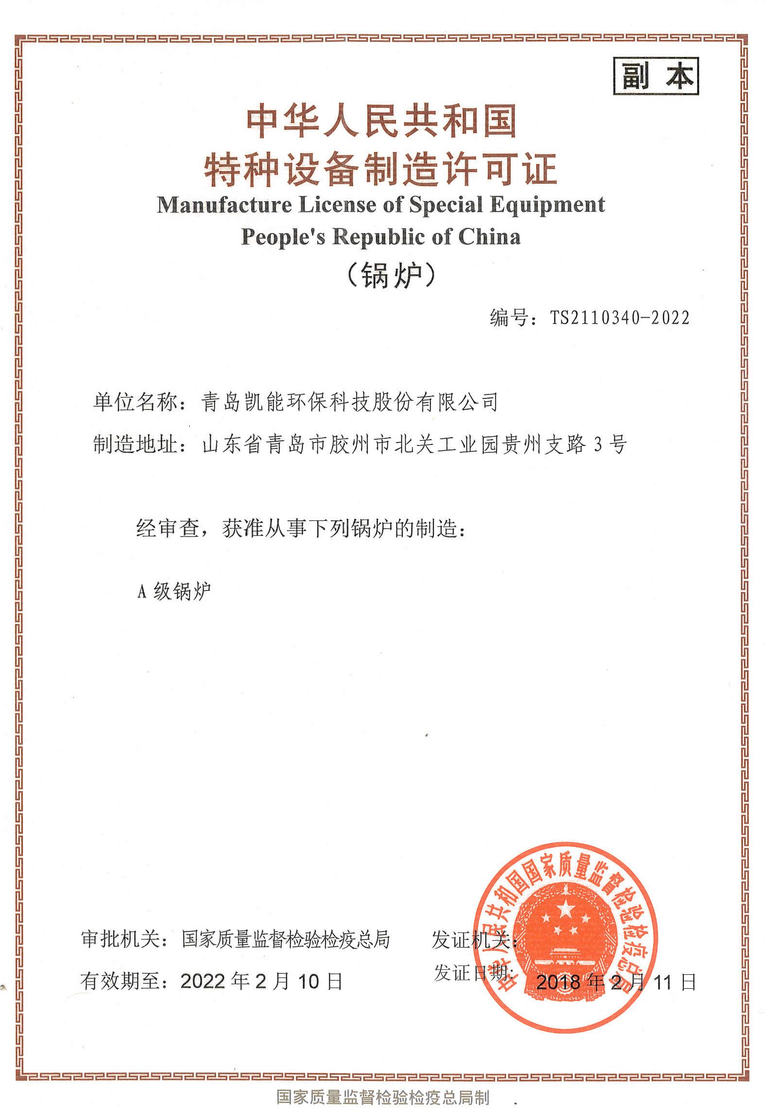 中华人民共和国特种设备制造许可证(A级锅炉)