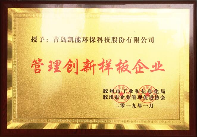 """凯能科技评选为""""胶州市管理创新样板企业"""""""