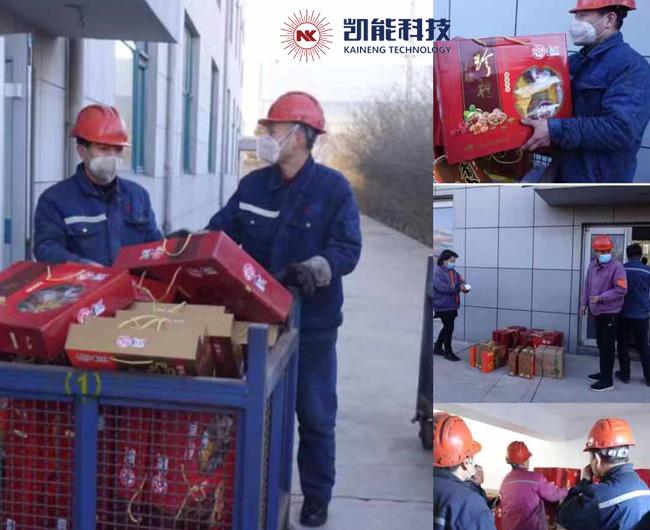 春节福利凯能科技分3个批次,今天第1批次发放