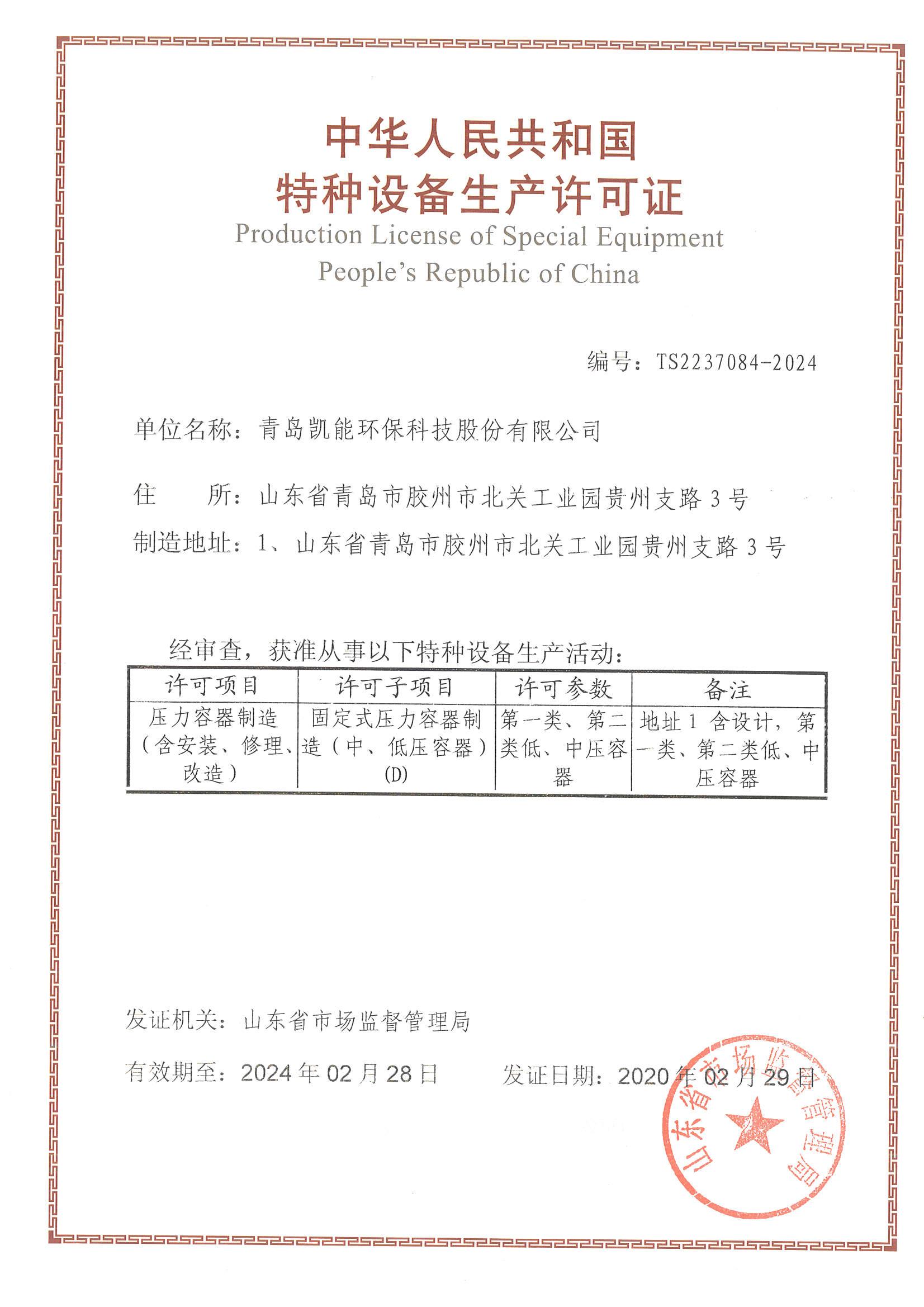 凯能科技压力容器特种设备生产许可证