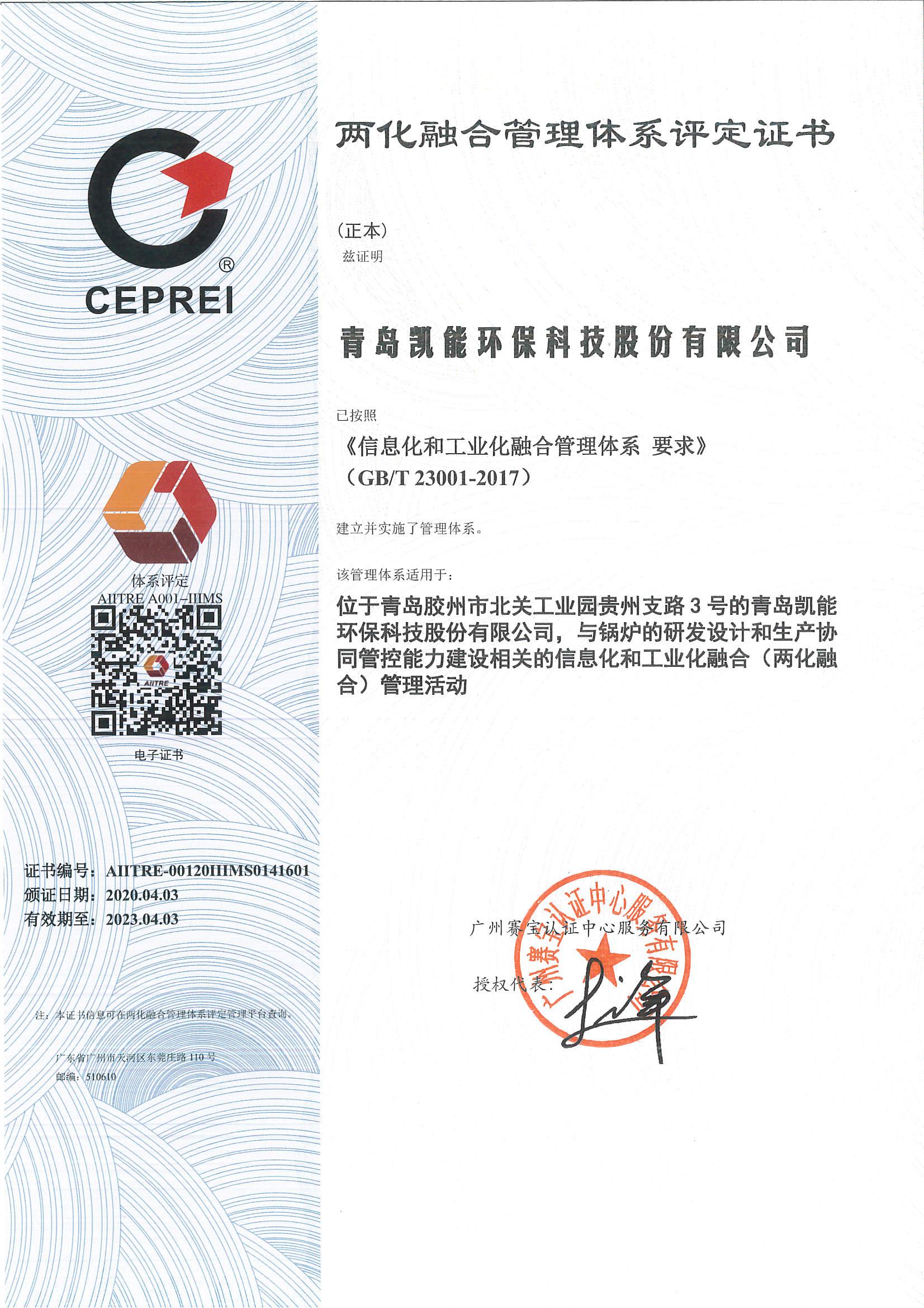 凯能科技两化融合管理体系评定证书